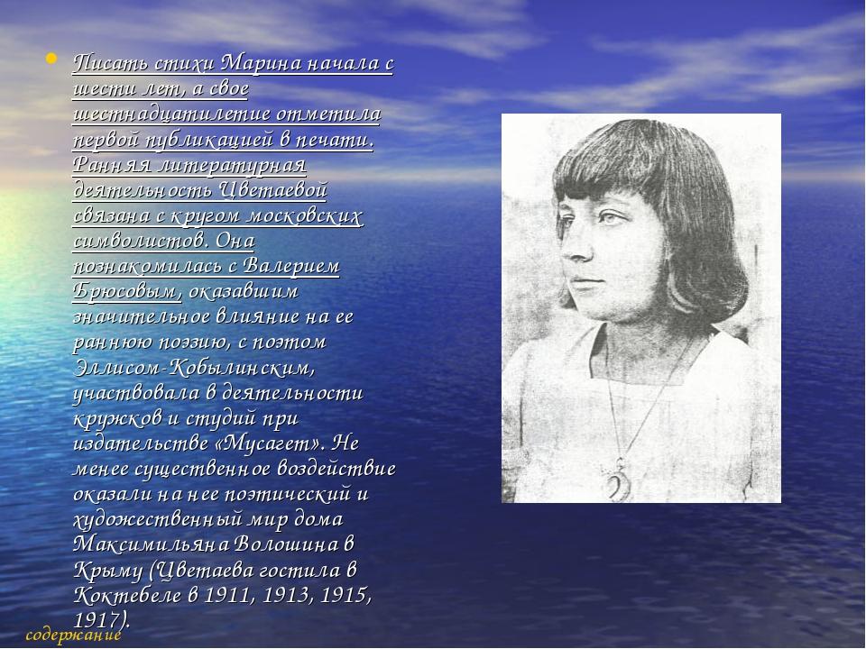 Писать стихи Марина начала с шести лет, а свое шестнадцатилетие отметила пер...
