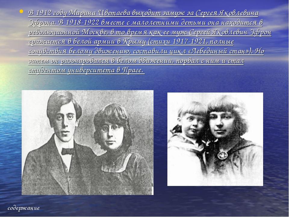 В 1912 году Марина Цветаева выходит замуж за Сергея Яковлевича Эфрона. В 191...
