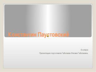 Константин Паустовский 4 класс Презентацию подготовила Габолаева Фатима Габол
