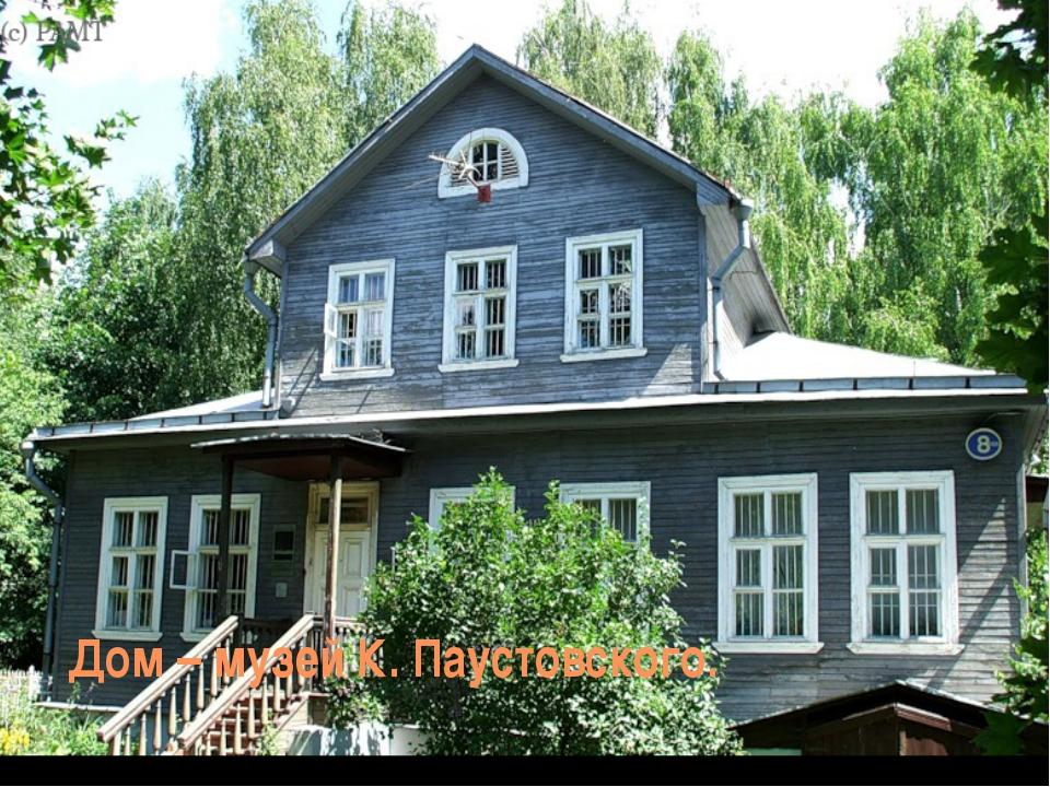 Дом – музей К. Паустовского.