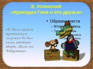 Э. Успенский «Крокодил Гена и его друзья» «В одном густом тропическом лесу жи