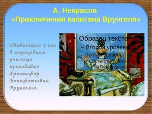 А. Некрасов «Приключения капитана Врунгеля» «Навигацию у нас в мореходном учи