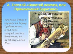 А. Толстой «Золотой ключик, или Приключения Буратино» «Давным-давно в городке