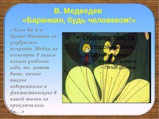 В. Медведев «Баранкин, будь человеком!» « Если бы я и Костя Малинин не умудри