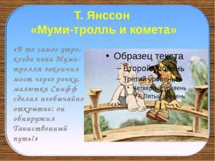 Т. Янссон «Муми-тролль и комета» «В то самое утро, когда папа Муми-тролля зак