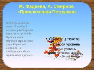 М. Фадеева, А. Смирнов «Приключения Петрушки» «На берегу синего моря, в зелён