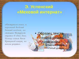 Э. Успенский «Меховой интернат» «Наступила осень, и огромный весёлый дачный п
