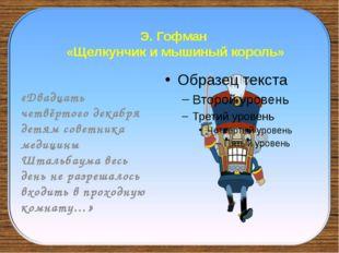 Э. Гофман «Щелкунчик и мышиный король» «Двадцать четвёртого декабря детям сов
