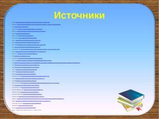 Источники Незнайка http://www.planetaskazok.ru/images/stories/nosov/neznaika_