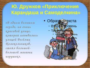 Ю. Дружков «Приключения Карандаша и Самоделкина» «В одном большом городе, на