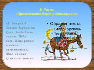 Э. Распэ «Приключения барона Мюнхаузена» «Я выехал в Россию верхом на коне. Д