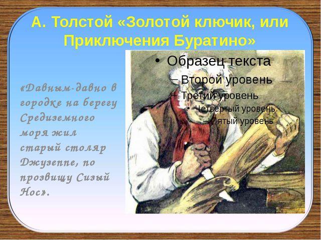 А. Толстой «Золотой ключик, или Приключения Буратино» «Давным-давно в городке...
