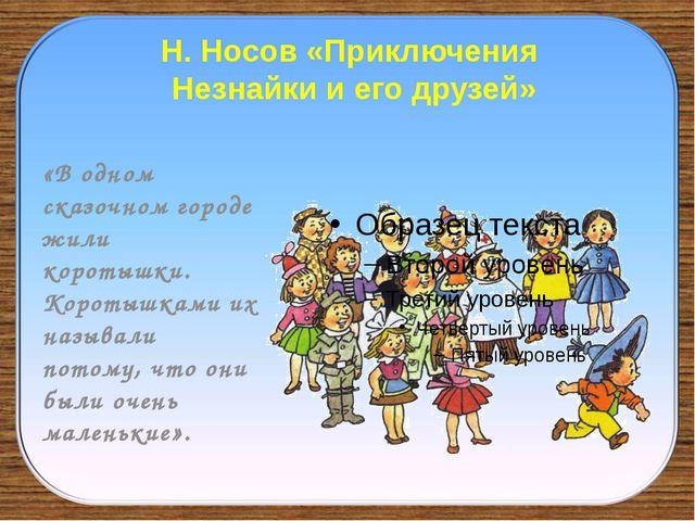 Н. Носов «Приключения Незнайки и его друзей» «В одном сказочном городе жили к...