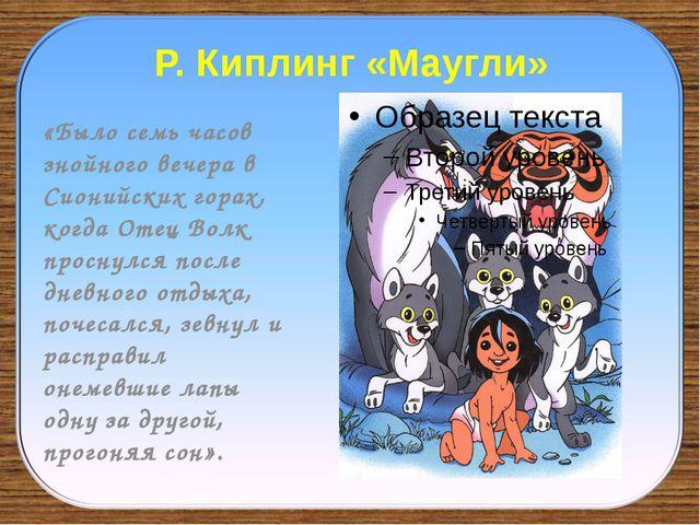 Р. Киплинг «Маугли» «Было семь часов знойного вечера в Сионийских горах, когд...