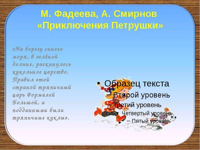 М. Фадеева, А. Смирнов «Приключения Петрушки» «На берегу синего моря, в зелён...