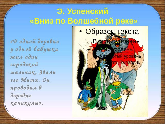 Э. Успенский «Вниз по Волшебной реке» «В одной деревне у одной бабушки жил од...