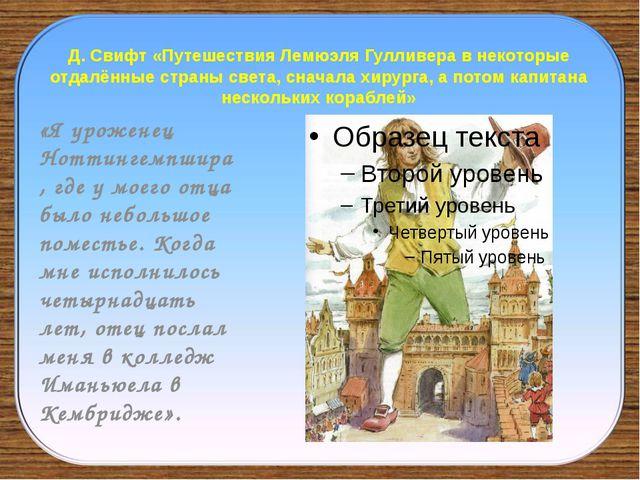 Д. Свифт «Путешествия Лемюэля Гулливера в некоторые отдалённые страны света,...