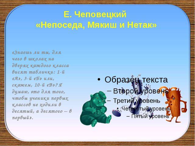 Е. Чеповецкий «Непоседа, Мякиш и Нетак» «Знаешь ли ты, для чего в школах на д...