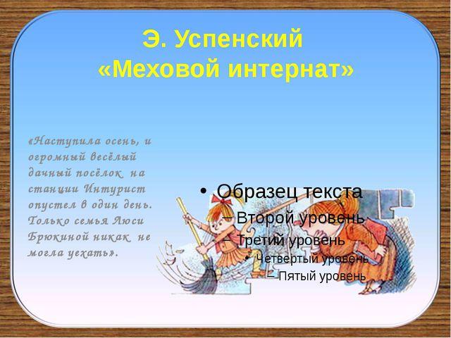 Э. Успенский «Меховой интернат» «Наступила осень, и огромный весёлый дачный п...