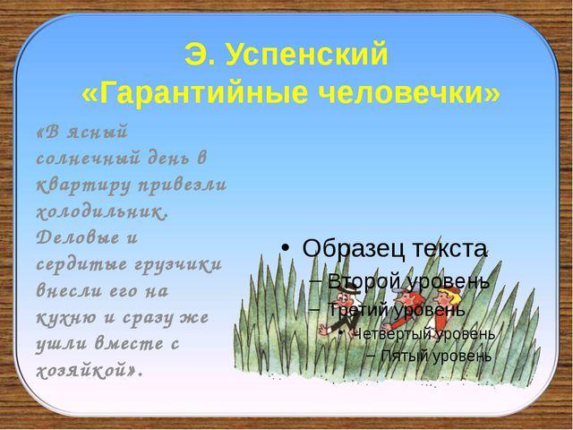 Э. Успенский «Гарантийные человечки» «В ясный солнечный день в квартиру приве...