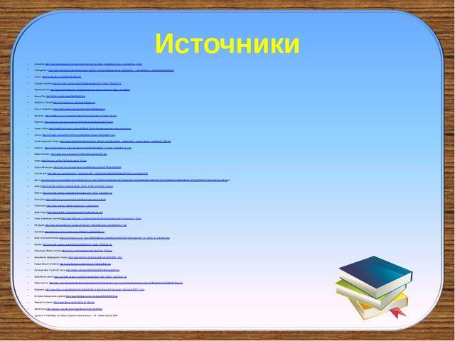 Источники Незнайка http://www.planetaskazok.ru/images/stories/nosov/neznaika_...