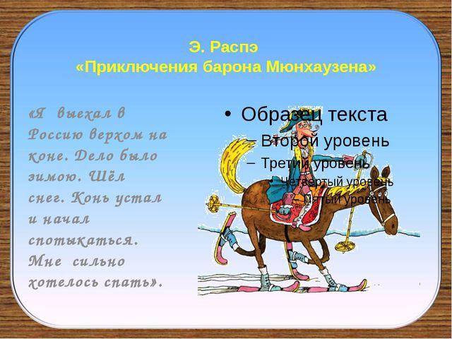 Э. Распэ «Приключения барона Мюнхаузена» «Я выехал в Россию верхом на коне. Д...