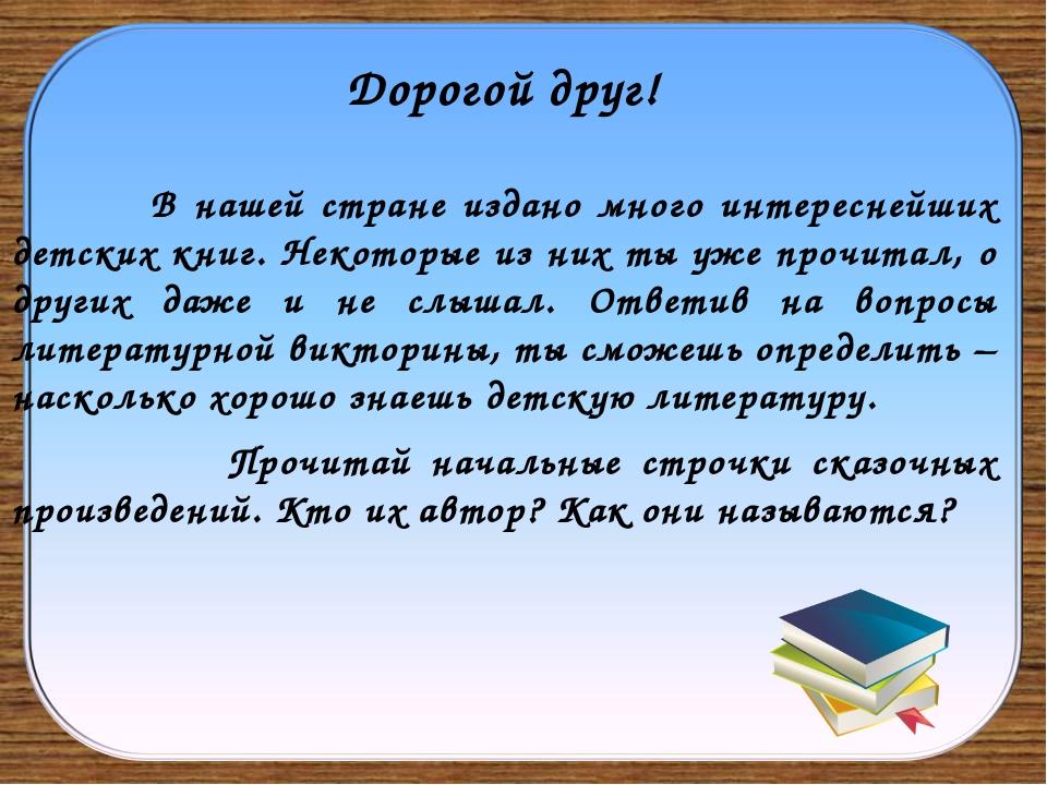 Дорогой друг! В нашей стране издано много интереснейших детских книг. Некотор...
