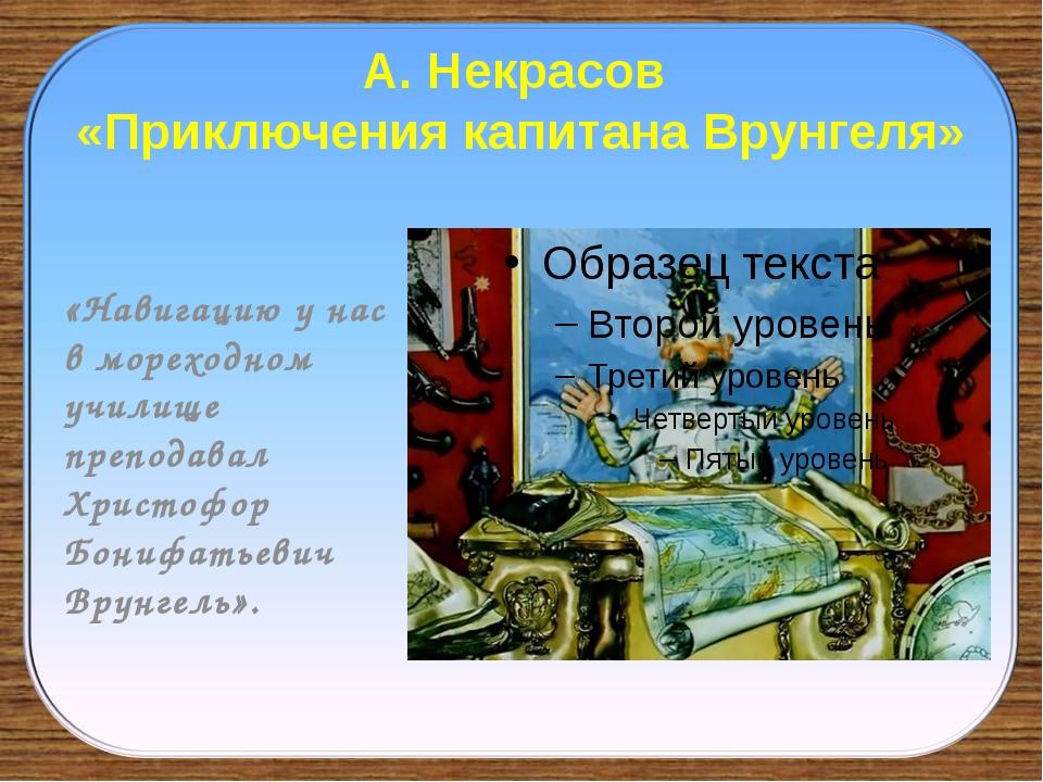 А. Некрасов «Приключения капитана Врунгеля» «Навигацию у нас в мореходном учи...