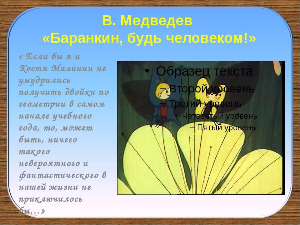 В. Медведев «Баранкин, будь человеком!» « Если бы я и Костя Малинин не умудри...