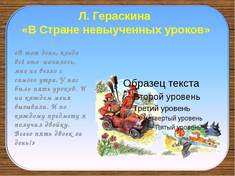 Л. Гераскина «В Стране невыученных уроков» «В тот день, когда всё это началос...