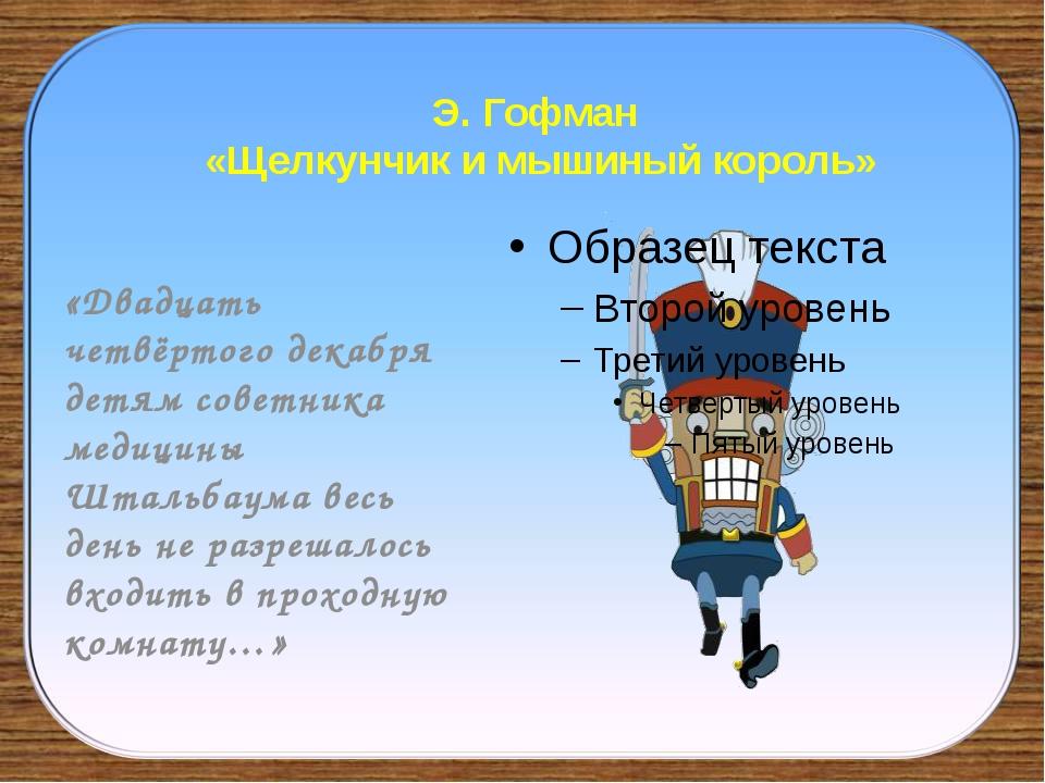 Э. Гофман «Щелкунчик и мышиный король» «Двадцать четвёртого декабря детям сов...