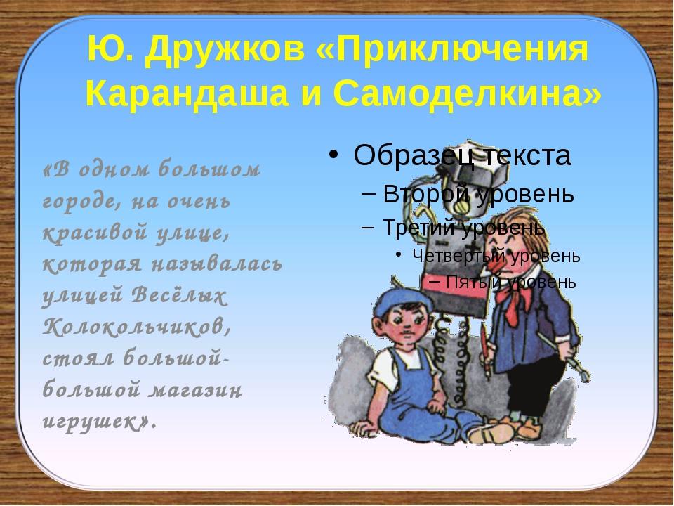 Ю. Дружков «Приключения Карандаша и Самоделкина» «В одном большом городе, на...