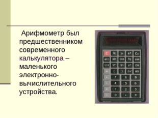 Арифмометр был предшественником современного калькулятора – маленького элект