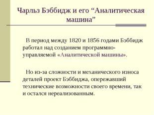 """Чарльз Бэббидж и его """"Аналитическая машина"""" В период между 1820 и 1856 годами"""
