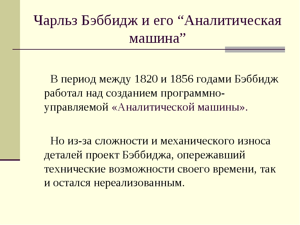 """Чарльз Бэббидж и его """"Аналитическая машина"""" В период между 1820 и 1856 годами..."""