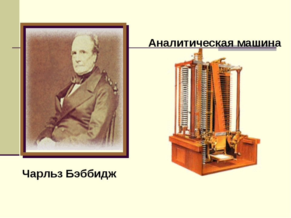 Чарльз Бэббидж Аналитическая машина