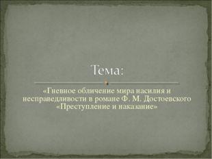«Гневное обличение мира насилия и несправедливости в романе Ф. М. Достоевског
