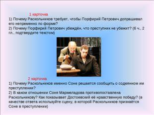 1 карточка 1) Почему Раскольников требует, чтобы Порфирий Петрович допрашива