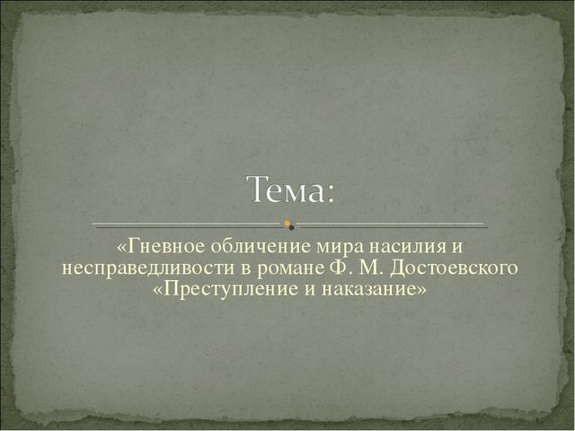 «Гневное обличение мира насилия и несправедливости в романе Ф. М. Достоевског...