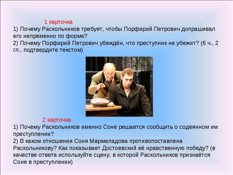 1 карточка 1) Почему Раскольников требует, чтобы Порфирий Петрович допрашива...