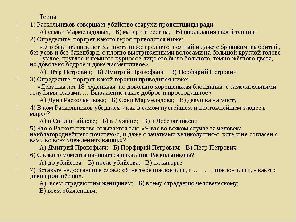 Тесты 1) Раскольников совершает убийство старухи-процентщицы ради: А) семьи...