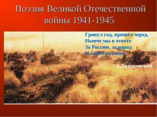 Поэзия Великой Отечественной войны 1941-1945 Грянул год, пришёл черед, Нынче