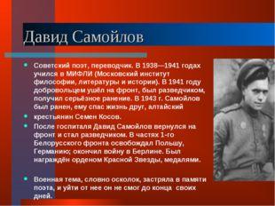 Давид Самойлов Советский поэт, переводчик. В 1938—1941 годах учился в МИФЛИ (
