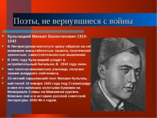 Поэты, не вернувшиеся с войны Кульчицкий Михаил Валентинович 1919-1943 В Лите