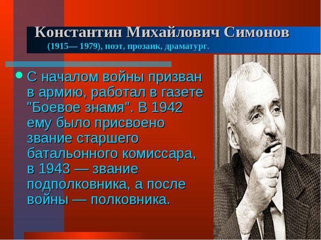 Константин Михайлович Симонов (1915— 1979), поэт, прозаик, драматург. С нача...