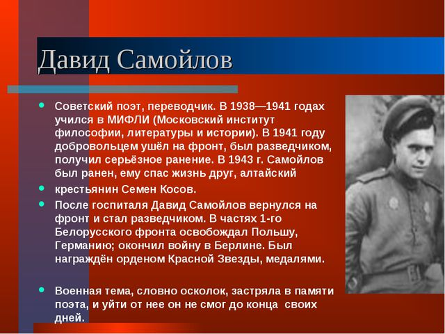 Давид Самойлов Советский поэт, переводчик. В 1938—1941 годах учился в МИФЛИ (...