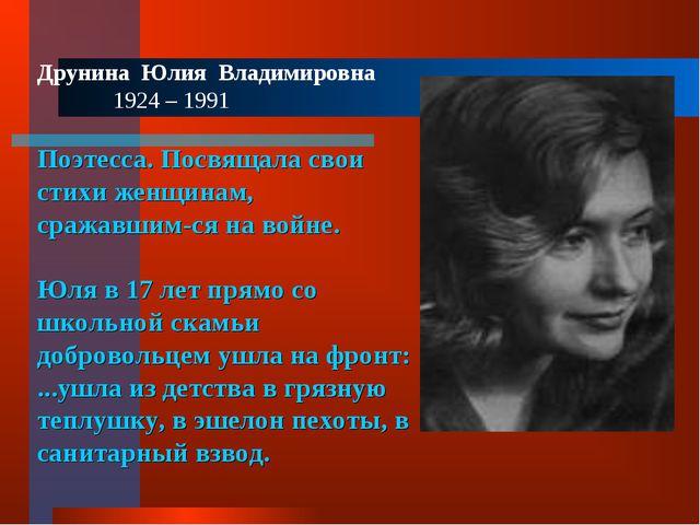 Друнина Юлия Владимировна 1924 – 1991 Поэтесса. Посвящала свои стихи женщин...