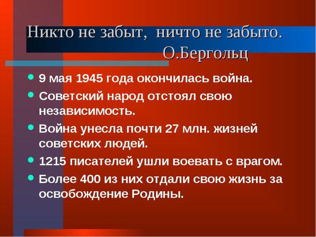 Никто не забыт, ничто не забыто. О.Бергольц 9 мая 1945 года окончилась война....