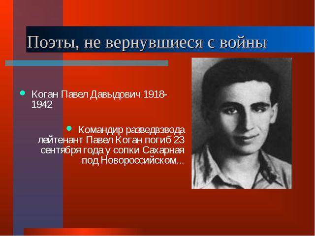 Поэты, не вернувшиеся с войны Коган Павел Давыдович 1918-1942 Командир развед...