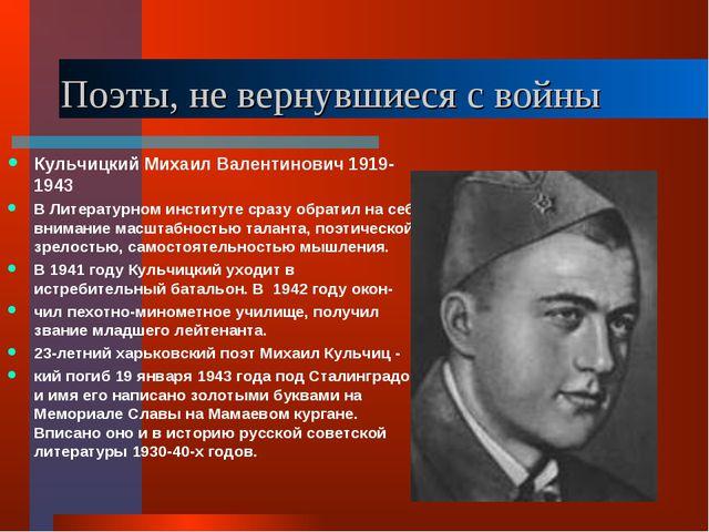 Поэты, не вернувшиеся с войны Кульчицкий Михаил Валентинович 1919-1943 В Лите...